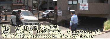 中井保育園(北九州市)/撮影:07.07.28 TechPR中村