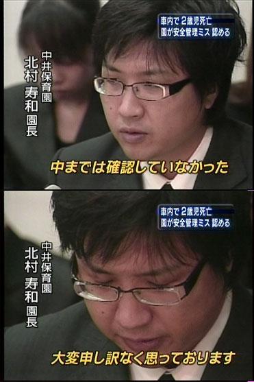 テレビ朝日のニュースの画面キャプチャですが、責任者は過失を認め謝罪しています