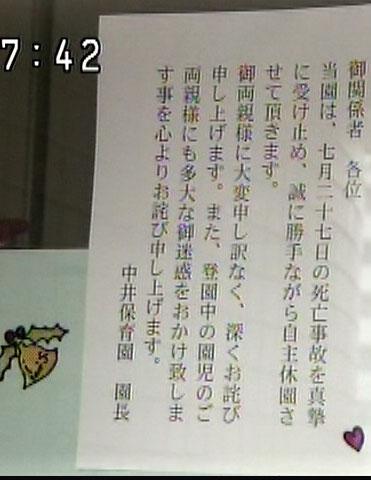 NHKニュースの画面キャプチャですが、紙切れ一枚とはいえ、案内を出しています