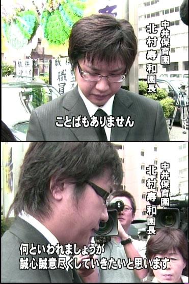 本日(7/30)、被害者(死亡した園児)の告別式が行われ、中井保育園(北九州市・北村寿和園長)の関係者も参列していた(NHKの画面キャプチャ)。