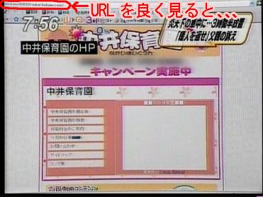 「みのもんた朝ズバッ!」(TBS)が中井保育園のホームページを放送したときの画面キャプチャ