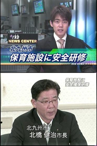 北九州市は認可外の保育施設を対象に安全保育に関する研修会を開く(RKB毎日放送の画面キャプチャ)