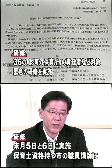 北九州市は認可外の保育施設を対象に安全保育に関する研修会を開く(NHKの画面キャプチャ)