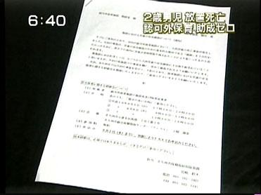 「会場」「参加料」「申し込み」などが続いている(KBC九州朝日放送のニュース画面のキャプチャ)