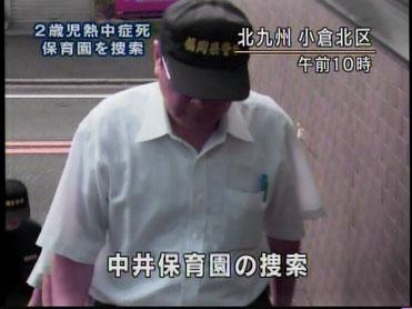 午前10時から、中井保育園に警察の捜索が入りました(昼前のNHKニュース画面キャプチャ)