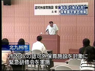 北九州市内の認可外保育施設に緊急研修会を実施KBC(九州朝日放送)の画面キャプチャ