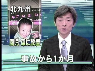今日で事件から1ヶ月(NHK)。お昼のNHK(全国ニュース)の画面キャプチャ。