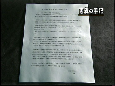 今日で事件から1ヶ月(NHK)。福岡ローカルニュースでは全国ニュースより詳しい報道がなされた。