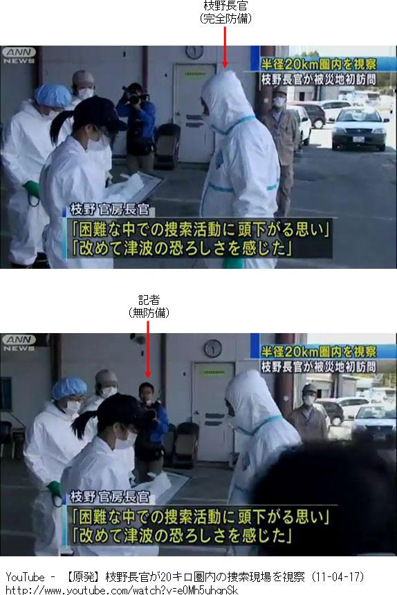 【原発】枝野長官が20キロ圏内の捜索現場を視察(11/04/17)(ANN)