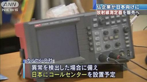 【原発】仏企業が日本向け放射線測定器を販売へ/テレ朝ニュース(04/21 05:50)