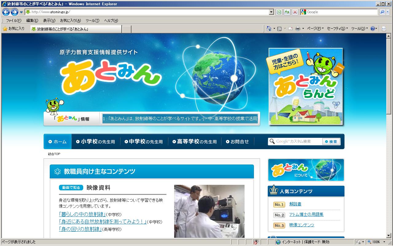 原子力教育支援情報提供サイト ...