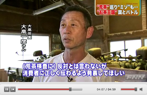 FNNニュース 茶葉・牧草放射性物質検出問題 厚労省、新たに「荒茶」の検査求める(05/19 18:47)