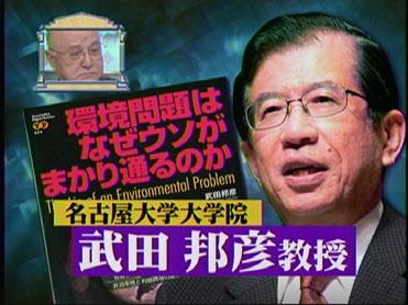 「たかじんのそこまで言って委員会」(第188回:2007/6/3 放送)「環境問題はなぜウソがまかり通るのか」著者・武田邦彦先生ご出演