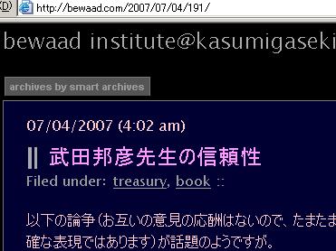 武田先生ご本人がご光臨された bewaad 氏が運用している個人ブログ