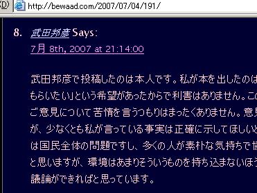ブログ記事のコメント欄(7/8付け)に「武田邦彦」という名前でコメントがついた!