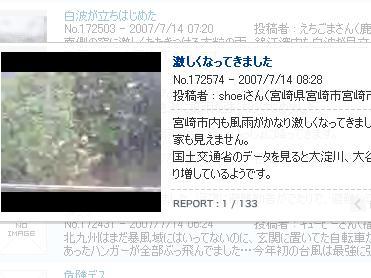 台風を全国から「実況」 全国1万2000人がレポート
