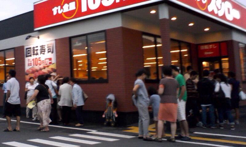 回転寿司が約1時間待ちだ