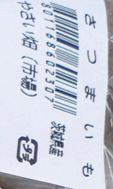 JA北九の農産物直売所で茨城県産サツマイモを販売中